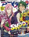 アニメディア2021年3月号