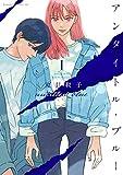 アンタイトル・ブルー(1) (BE・LOVEコミックス)