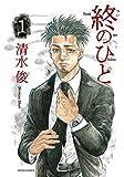 終のひと : 1 (アクションコミックス)
