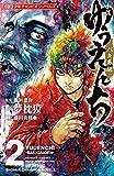小説 ゆうえんち -バキ外伝- 2 (少年チャンピオン・ノベルズ)