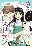 きみとレストラン(1) (Kissコミックス)