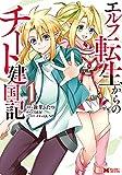 エルフ転生からのチート建国記(コミック) : 1 (モンスターコミックス)