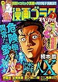 漫画ゴラクスペシャル 7号