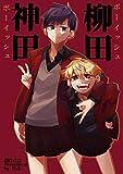 神田と柳田
