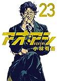 アオアシ(23) (ビッグコミックス)