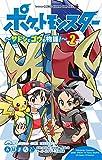 ポケットモンスター ~サトシとゴウの物語!~(2) (てんとう虫コミックス)