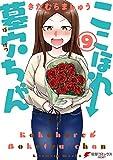 ここほれ墓穴ちゃん(9) (電撃コミックスNEXT)