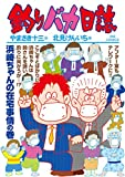 釣りバカ日誌(107) (ビッグコミックス)