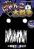 まんがで!にゃんこ大戦争(6) (てんとう虫コミックススペシャル)
