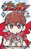 アニマギア(1) (てんとう虫コミックス)
