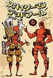 スパイダーマン/デッドプール:プロローグ