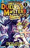 デュエル・マスターズ キング(3) (てんとう虫コミックス)