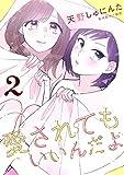 愛されてもいいんだよ(2) (コミックDAYSコミックス)