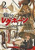 綴れのレグホーン (2) (ボーダーコミックス)