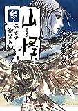 山怪 参 死者の微笑み (ボーダーコミックス)