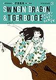 スインギンドラゴンタイガーブギ(3) (モーニングコミックス)