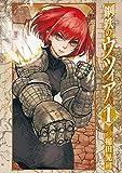 鋼鉄のウツィア (1) (ボーダーコミックス)