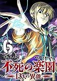 不死の楽園 -13人の異能-(6) (サイコミ×裏少年サンデーコミックス)