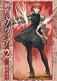 鋼鉄のウツィア (2) (ボーダーコミックス)