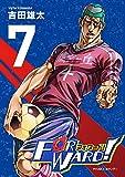 Forward!-フォワード!- 世界一のサッカー選手に憑依されたので、とりあえずサッカーやってみる。(7) (サイコミ×裏少年サンデーコミックス)