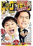 ビッグコミック増刊 2021年3月増刊号