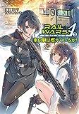 RAIL WARS! A (1) (Jノベルライト)