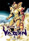古代のVAGAN(1)