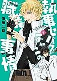 執事セバスチャンの職業事情(4) 戦う!セバスチャン (ウィングス・コミックス)