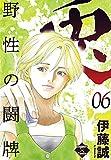 兎~野性の闘牌~ 6 (エンペラーズコミックス)