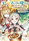 フェンリル母さんとあったかご飯@COMIC 第3巻 (コロナ・コミックス)