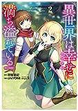 異世界は幸せ(テンプレ)に満ち溢れている@COMIC 第2巻 (コロナ・コミックス)