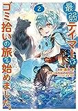 最弱テイマーはゴミ拾いの旅を始めました。@COMIC 第2巻 (コロナ・コミックス) | 蕗野冬, ほのぼのる500, なま