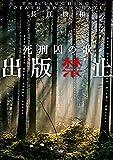 出版禁止 死刑囚の歌(新潮文庫)