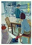 ふたりぐらし(新潮文庫)