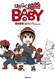はたらく細胞BABY(3) (モーニングコミックス)