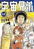 宇宙兄弟公式コミックガイド ~宇宙・月ミッション編~ 宇宙兄弟公式コミックガイド  ~宇宙・月ミッション編~ (モーニングコミックス)