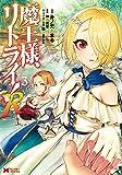 魔王様、リトライ!R(コミック) : 3 (モンスターコミックス)