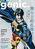 ザテレビジョンgenic. Vol.3