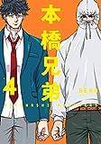 本橋兄弟 : 4 【電子コミック限定特典付き】 (アクションコミックス)
