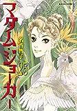 マダム・ジョーカー : 25 (ジュールコミックス)