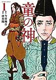 童の神 : 1 (アクションコミックス)