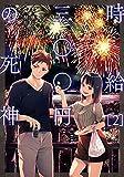 時給三〇〇円の死神(コミック) : 2 (アクションコミックス)