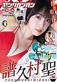 デジタル版ヤングガンガン 2021 No.06