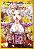 乙女戦争 外伝II 火を継ぐ者たち : 下 (アクションコミックス)