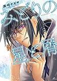 みどりの星と屑 : 3 (webアクションコミックス)