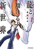 龍と翔ける新世界 : 1 (アクションコミックス)
