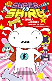 SUPER SHIRO : 1 (アクションコミックス)