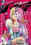 月刊コミックバンチ 2021年9月号 [雑誌] (バンチコミックス)
