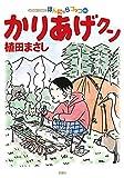 かりあげクン : 66 (アクションコミックス)
