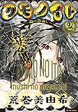 クモノイト~蟲の怨返し~ : 2 (webアクションコミックス)